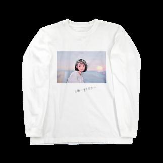 桃太郎ズしょっぷの海に行きたいガール Long sleeve T-shirts