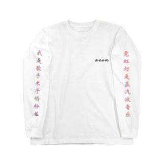 neon Long sleeve T-shirts
