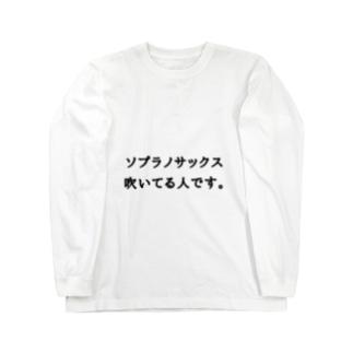 ソプラノサックス吹いてる人です。 Long sleeve T-shirts