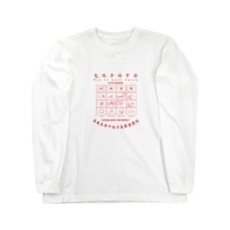 餃子の作り方 Long sleeve T-shirts