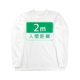人間距離 2m ver.2.0 Long sleeve T-shirts