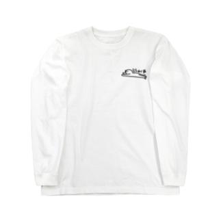 じしゅくちゅう Long sleeve T-shirts