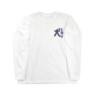「犬」INU Long sleeve T-shirts