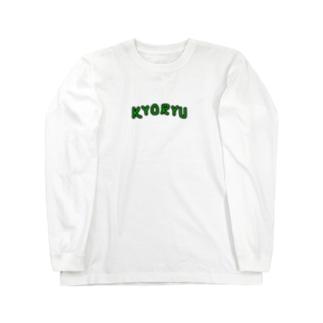 KYORYU ダイナソー Long sleeve T-shirts