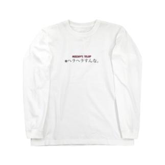 ※ヘラヘラすんな。テロップ Long sleeve T-shirts
