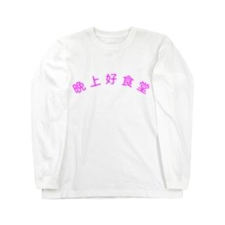 晩上好食堂Tシャツ Long sleeve T-shirts