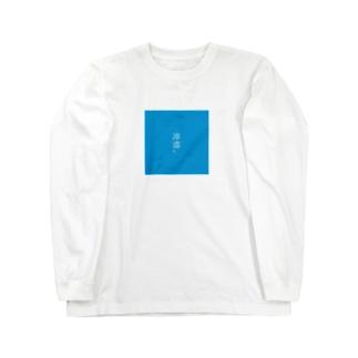 発情。 Long sleeve T-shirts