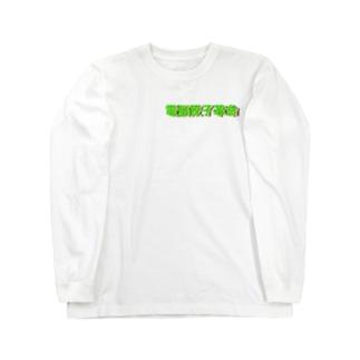 両面プリント革命餃子 Long sleeve T-shirts