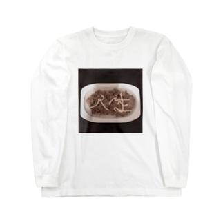 人生 Long sleeve T-shirts