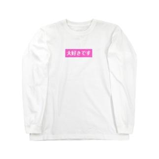よく使うひとこと日本語!大好きですver. Long sleeve T-shirts