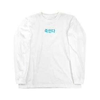 ハングル Long sleeve T-shirts