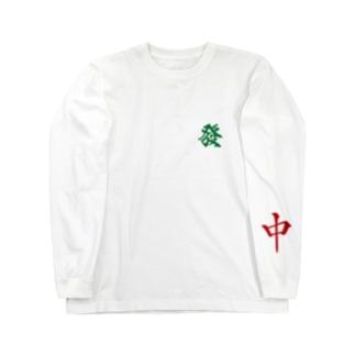 役牌ロンT Long sleeve T-shirts
