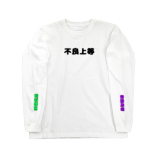 完成系 Long sleeve T-shirts