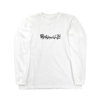 男がらみいらん卍 Long sleeve T-shirts