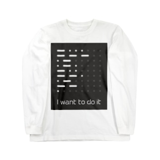 I want to do it Long sleeve T-shirts