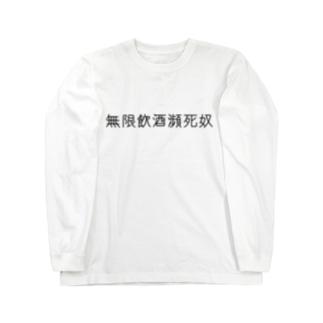 無限飲酒瀕死奴 Long sleeve T-shirts