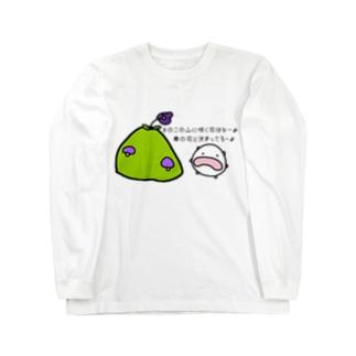 ダイナマイト87ねこ大商会のきのこの山に咲く花はなー♪(1番) Long sleeve T-shirts