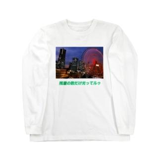 残業の数だけ光ってルゥ Long sleeve T-shirts