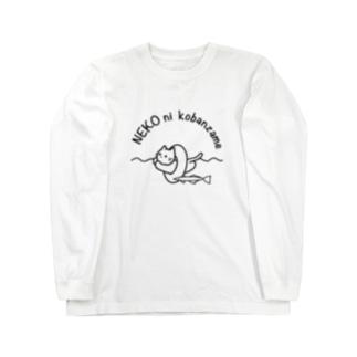 ねこにコバンザメ Long sleeve T-shirts