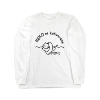 ねこにコバンザメ.Black Long sleeve T-shirts