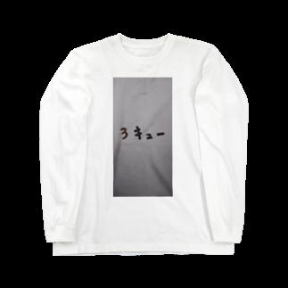 まるあるちのサンキュー Long sleeve T-shirts