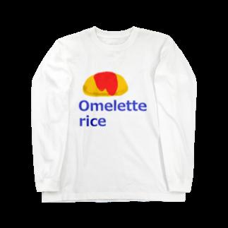 アメリカンベースのオムライス Long sleeve T-shirts