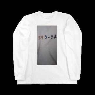 まるあるちのごくろーさま Long sleeve T-shirts