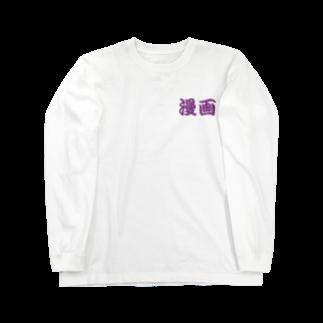 アメリカンベースのマンガ 漫画 Long sleeve T-shirts