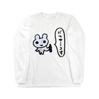 バルサミコす Long sleeve T-shirts