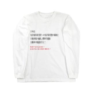 支援しないなら公共交通使います Long sleeve T-shirts