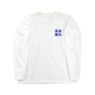 完全無欠 Long sleeve T-shirts