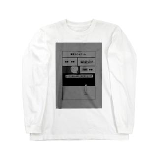 道をつくるゲーム Long sleeve T-shirts