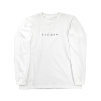 本日飲酒日和ロゴT Long sleeve T-shirts