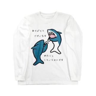 名刺交換するサメたちです Long sleeve T-shirts
