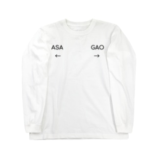 ←ASA GAO→(ロゴ黒) Long sleeve T-shirts