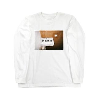 ずる休み Long sleeve T-shirts