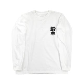 鈴木さんのTシャツ Long sleeve T-shirts
