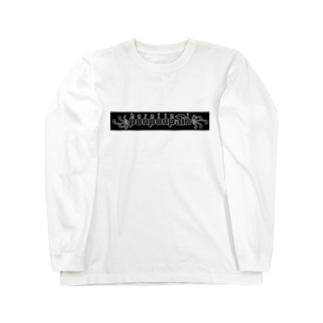 お腹痛い くろ Long Sleeve T-Shirt