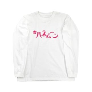 ファッションセンター(ゑ)の喫茶ハネムーン Long sleeve T-shirts