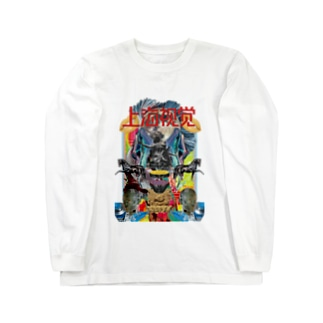 東亜 Long sleeve T-shirts