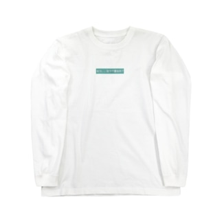 夏なんて認めてません Long sleeve T-shirts
