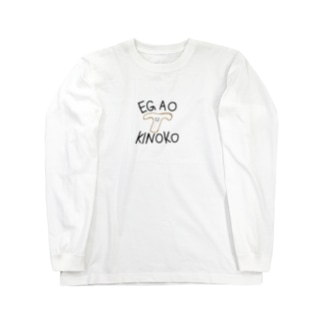 えがおきのこ Long sleeve T-shirts