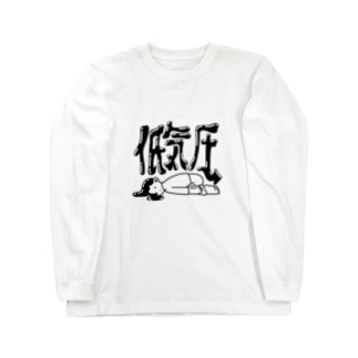 低気圧 Long sleeve T-shirts