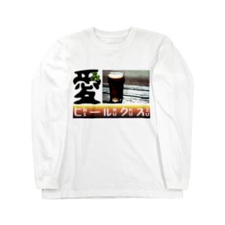 愛・ビールクズ Long sleeve T-shirts