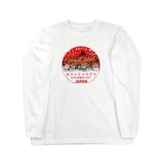 ハジメテノ今日へ in 秋田 Long sleeve T-shirts