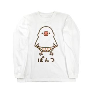 文鳥さん「ぱんつ」 Long sleeve T-shirts