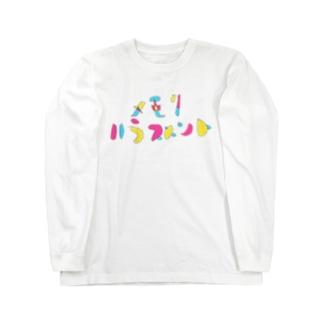 メモリハラスメント Long sleeve T-shirts