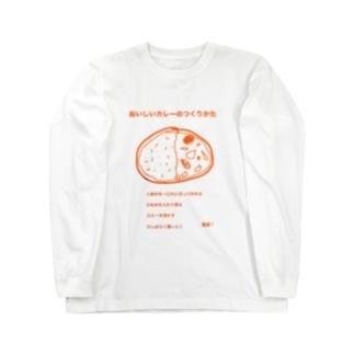 おいしいカレーのつくりかた Long sleeve T-shirts