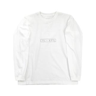 カレーライスBOXロゴ Long sleeve T-shirts