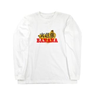 バナナシリーズ Long sleeve T-shirts